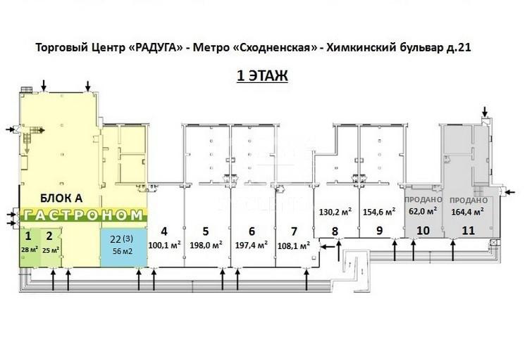 Продажа торгового помещения, Химкинский б-р, 21