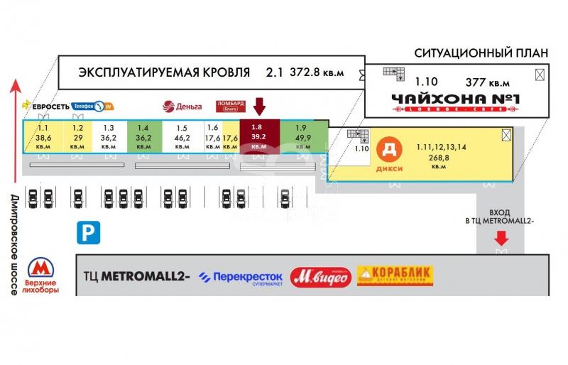 Продажа помещения свободного назначения, Дмитровское ш, 62с5
