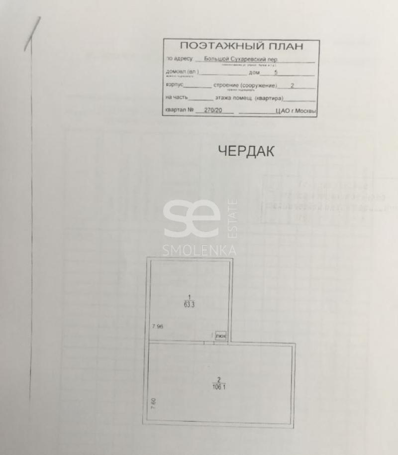 Продажа помещения свободного назначения, Сухаревский Б. пер, 5с2