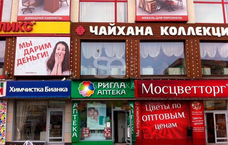 Продажа готового бизнеса, Кутузовский пр-кт, 36А