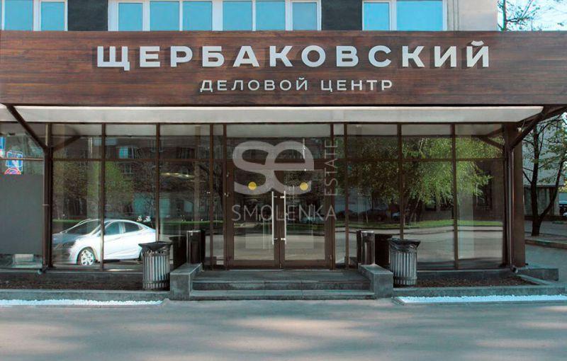 Щербаковская ул, 3